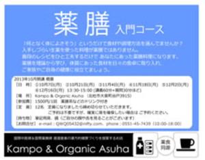 Event_201310_2